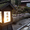 須原宿の定勝寺