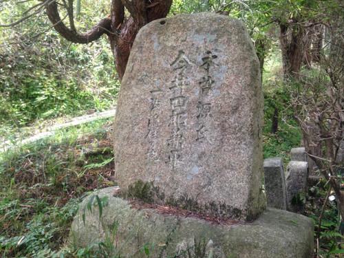 古虎渓の今井兼平供養碑